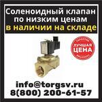 Электромагнитный соленоидный клапан ACTA ЭСК 110 08 НЗ Dn 2quot; Pn 10/6 бар
