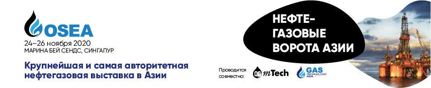 23-я международная нефтегазовая выставка и конференция Offshore South East Asia