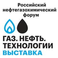 Газ. Нефть. Технологии 2021