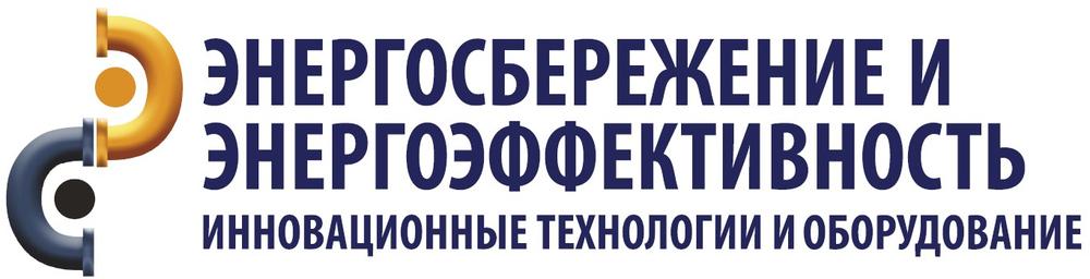 XII Международная специализированная выставка «Энергосбережение и энергоэффективность»