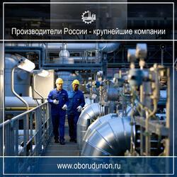 Производители России - крупнейшие компании