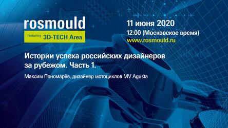 Онлайн-трансляция от выставки РОСМОЛД 11.06