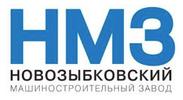 АО «Новозыбковский машиностроительный завод» (НМЗ)