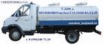 Молоковоз ГАЗ-33106 Валдай